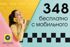 Taxi Avangard at affordable prices. Working as a taxi driver